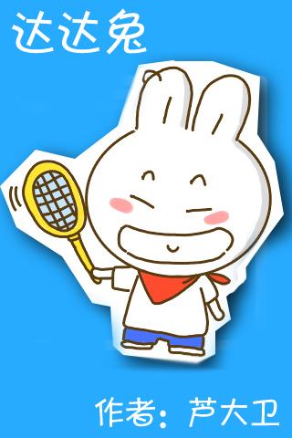 拥抱兔展示微信表情分享达达电视剧古代亲嘴视频图片
